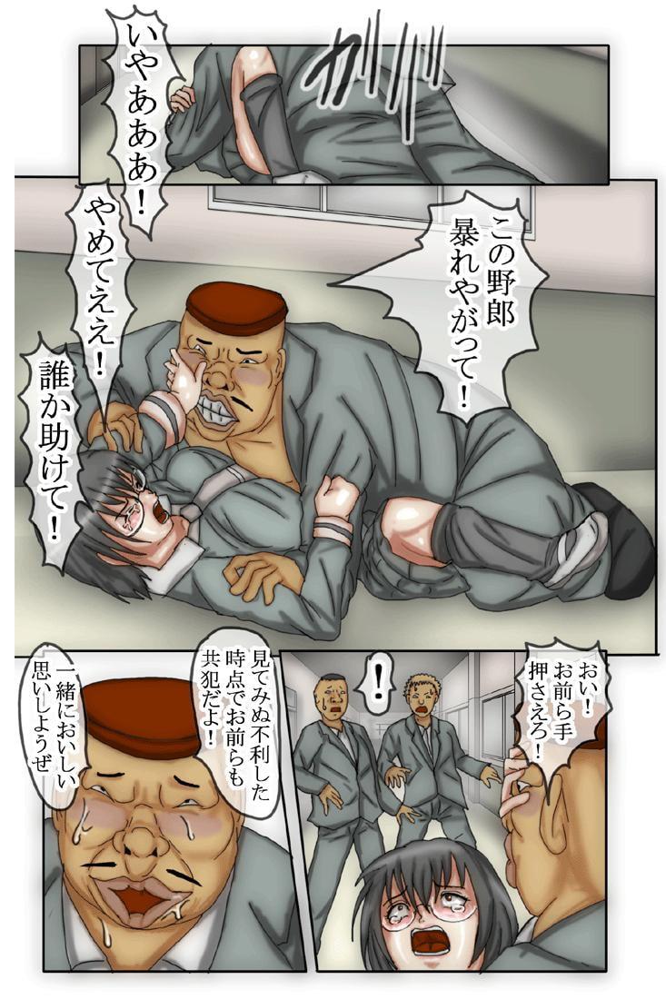 野〇香純が男嫌いになった理由 フルカラー