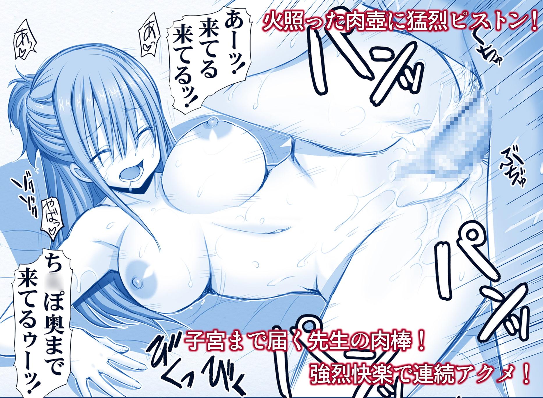 突発のたわわ【巨乳若妻・アクメ淫戯】