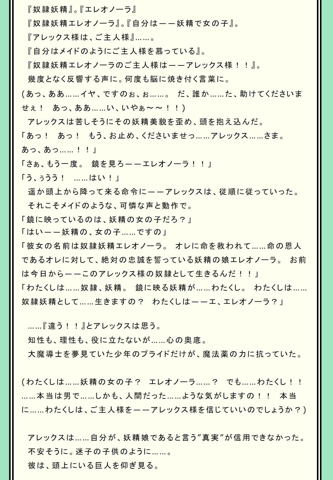 妖精TSF奇譚~俺が、オレの奴隷妖精!?~