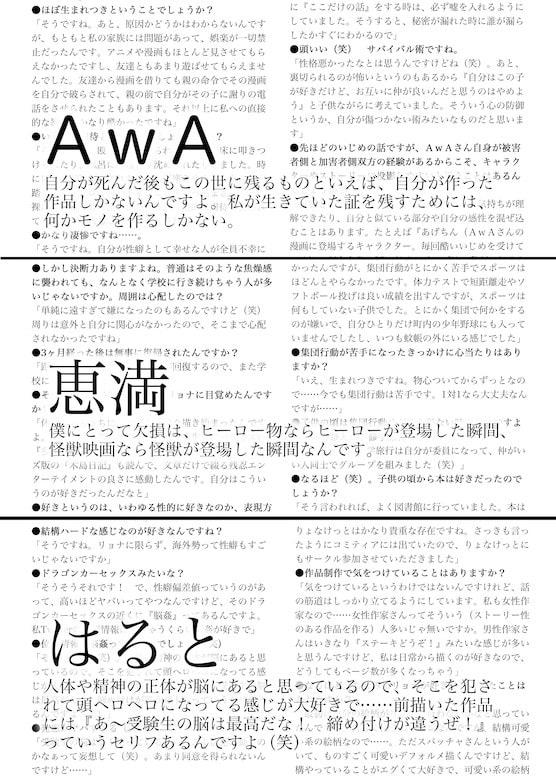 リョナ作家インタビュー本【UIGEADAIL】_019