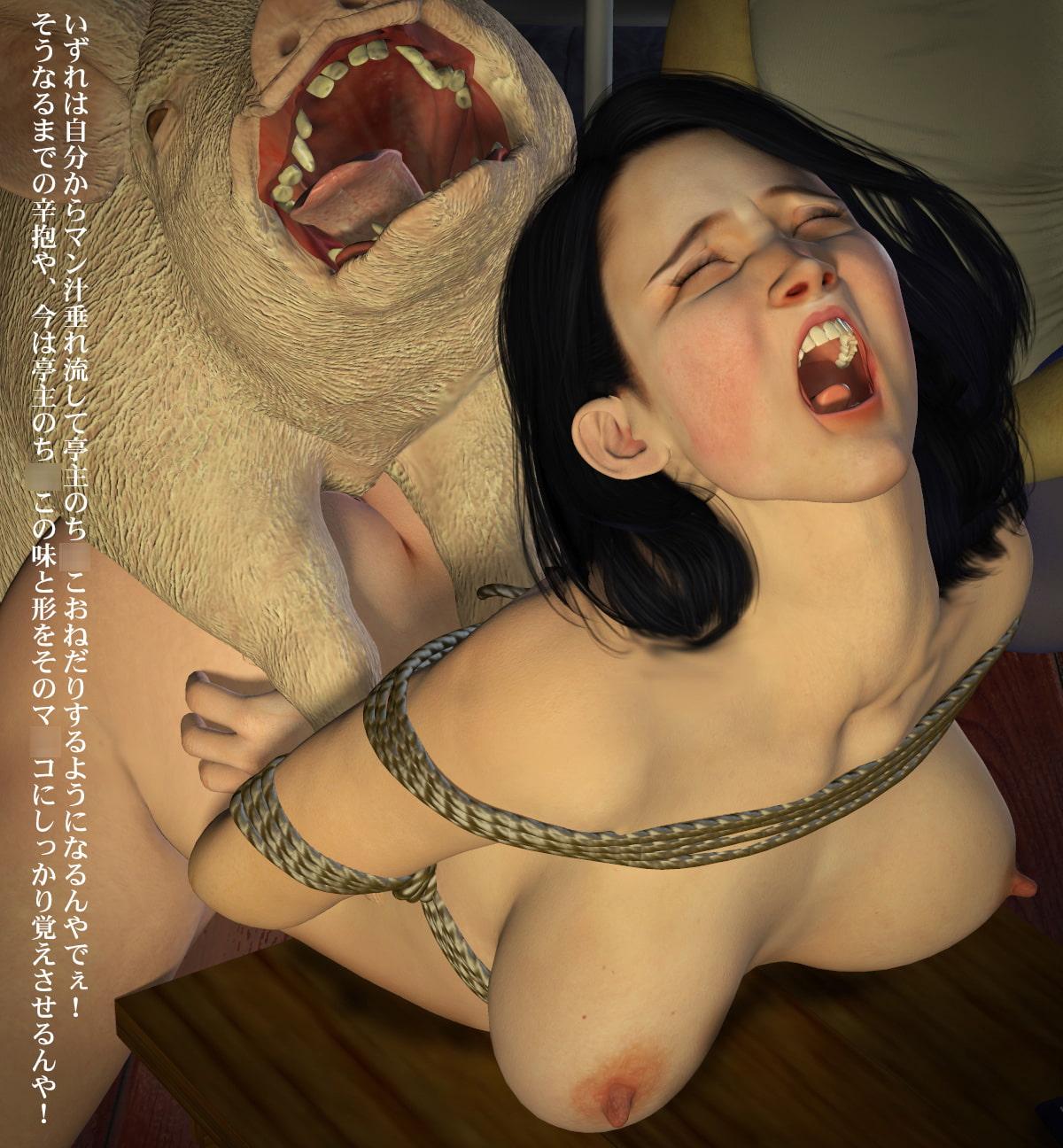 獣臭に墜ちた女
