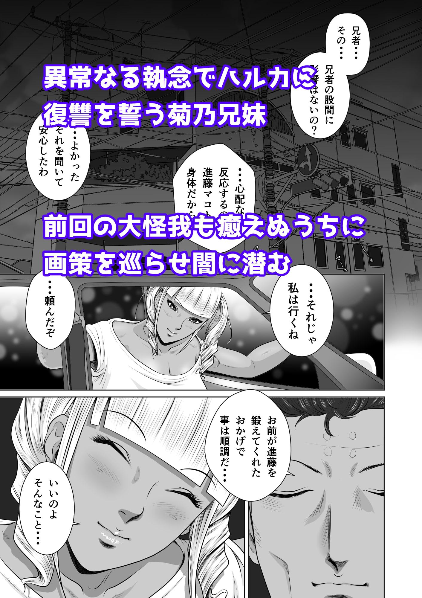 寝取られ幼なじみハルカちゃん危機三発!!