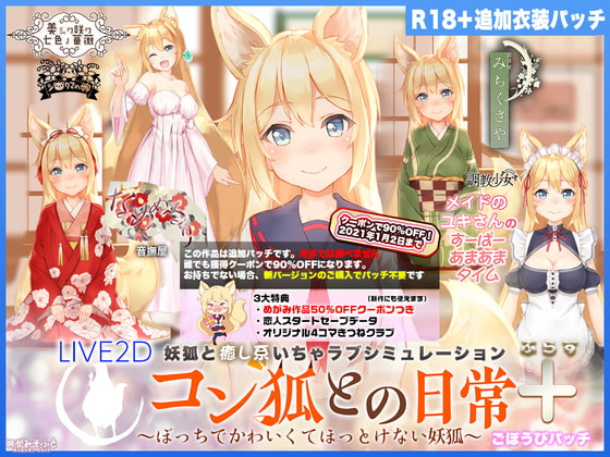 【Live2D】コン狐との日常+(ぷらす) ごほうびパッチ