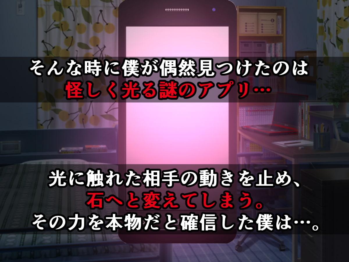 性格最悪JK×2が「復讐石化アプリ」で陰キャにアホ面アクメ石像にされる話