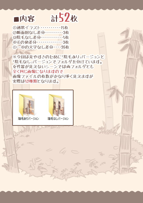 妖怪娘に犯されブック~雪女・猫又・妖狐編~