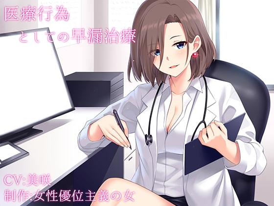 【バイノーラル】医療行為としての早漏治療〜通院編