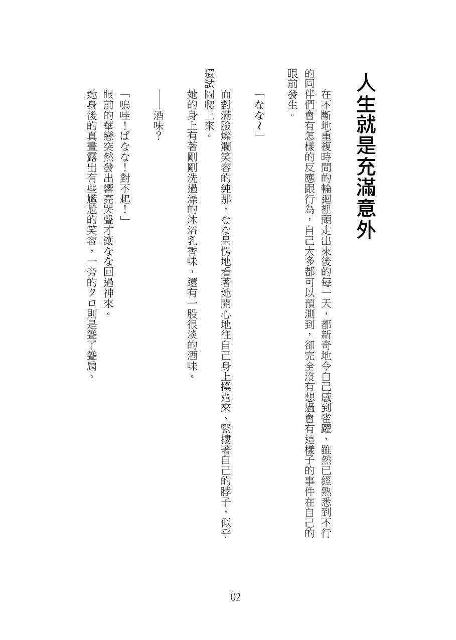 純恋【中国語版】