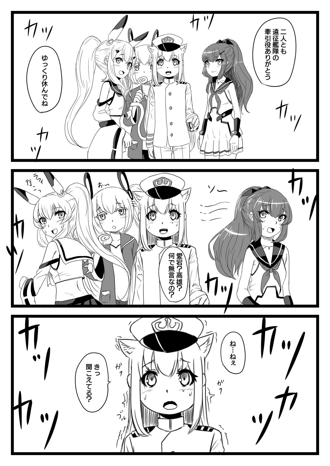 ゆき指揮官とふたなり艦隊