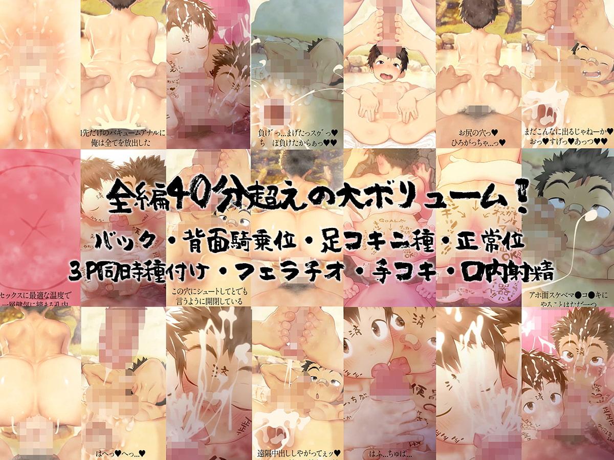 オスガキ銭湯Animation:2