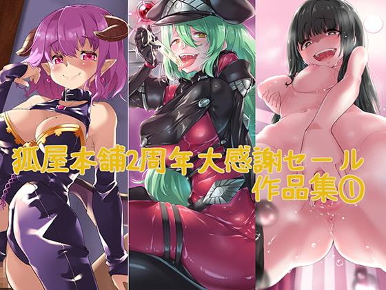 狐屋本舗2周年大感謝セール作品集(1)