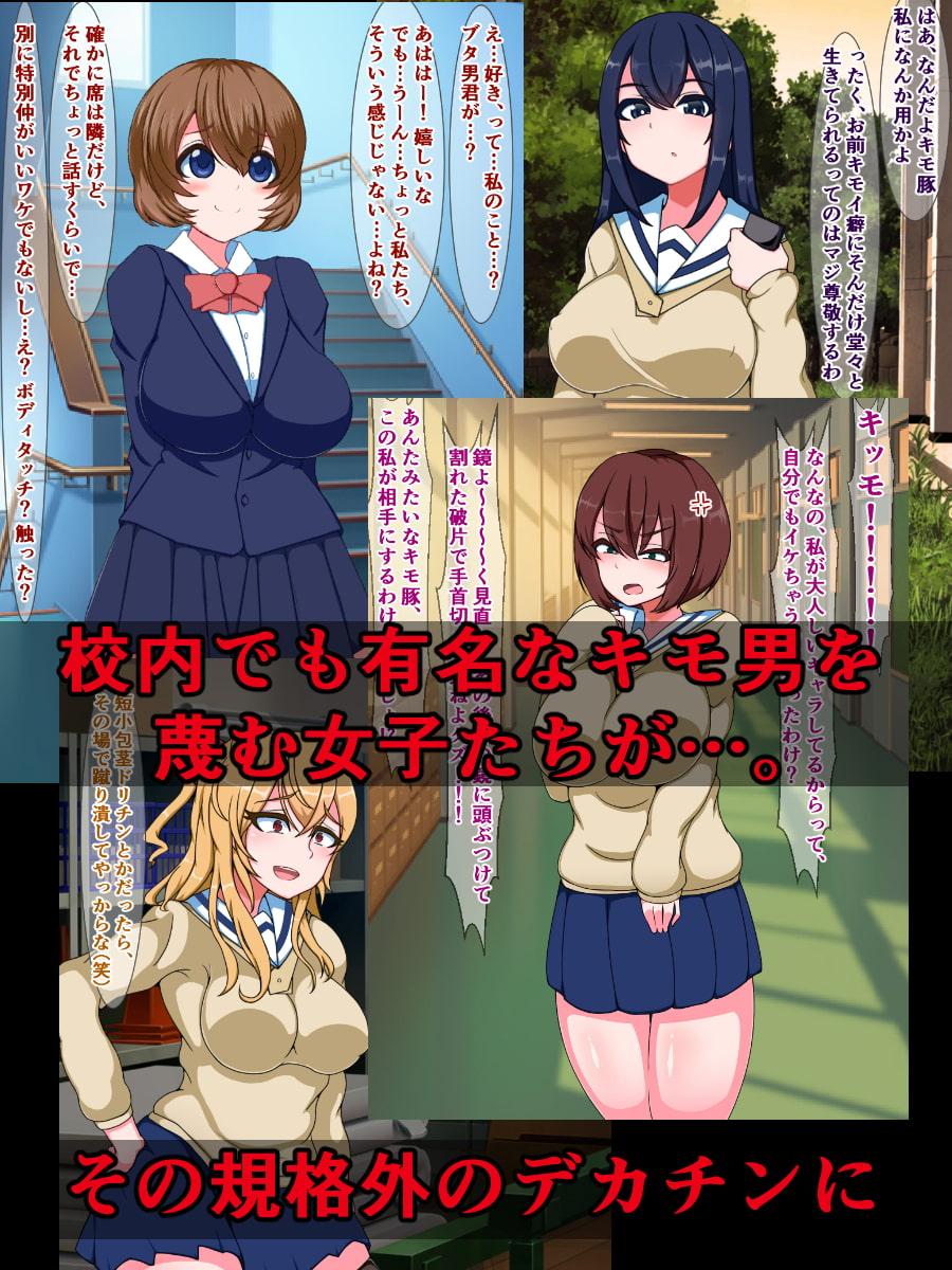 種付けプレス即堕ち劇場~キモ男を蔑む女たち~