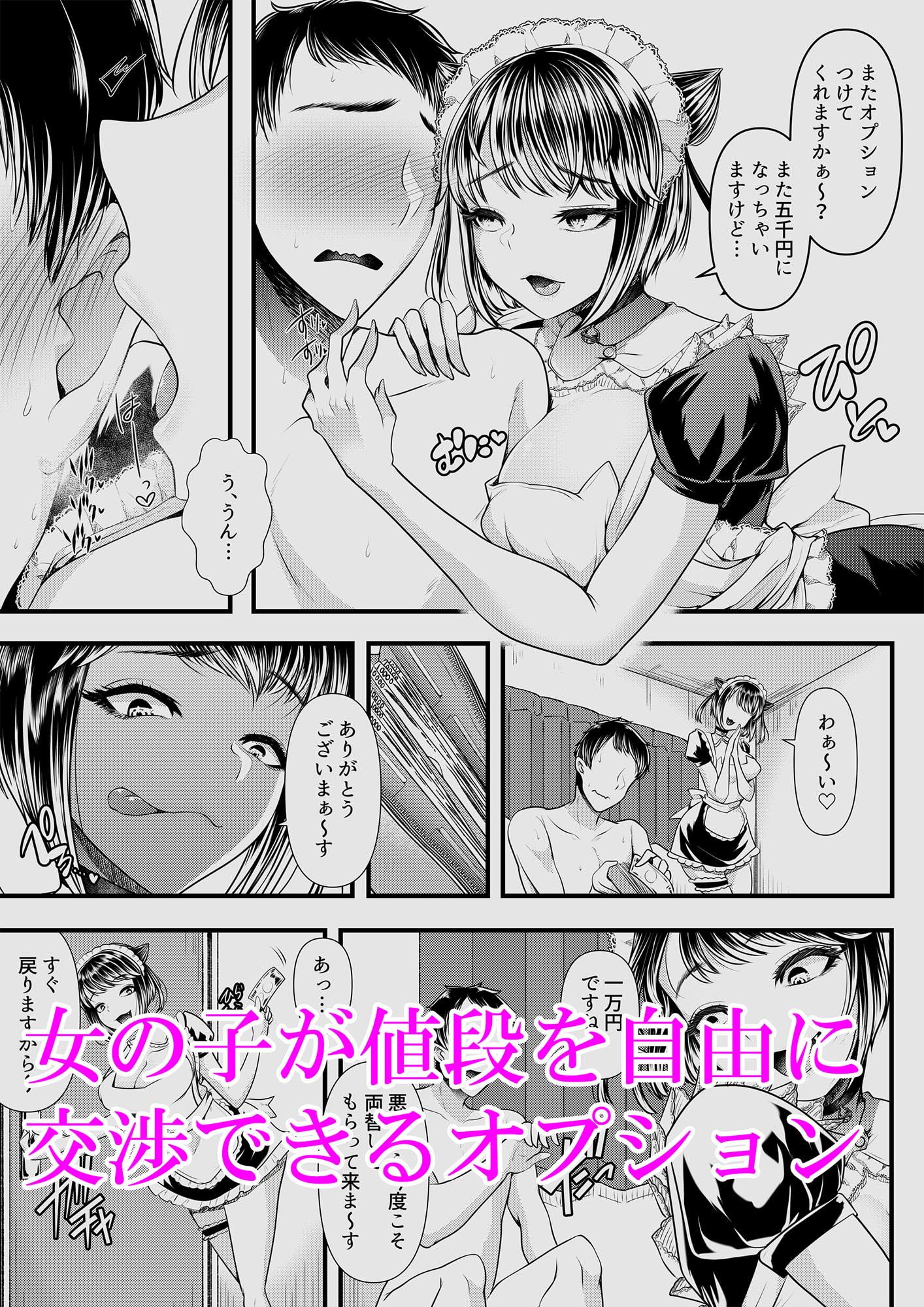 M男向けオナクラ~小悪魔のイタズラ~