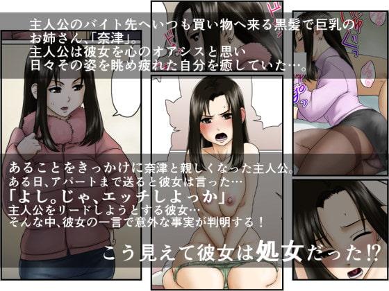 アゲ姉なちゅる!!セット版