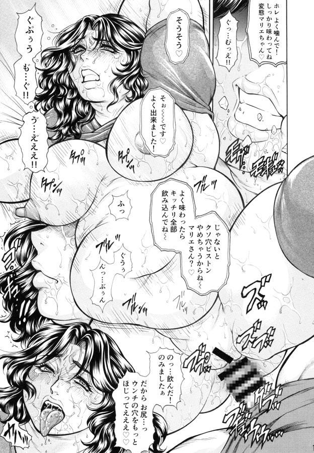 ぽっちゃり人妻肉便器マリエさん#01