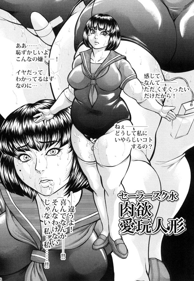 むっちりコスプレイヤー酢酸を妄想陵辱本2