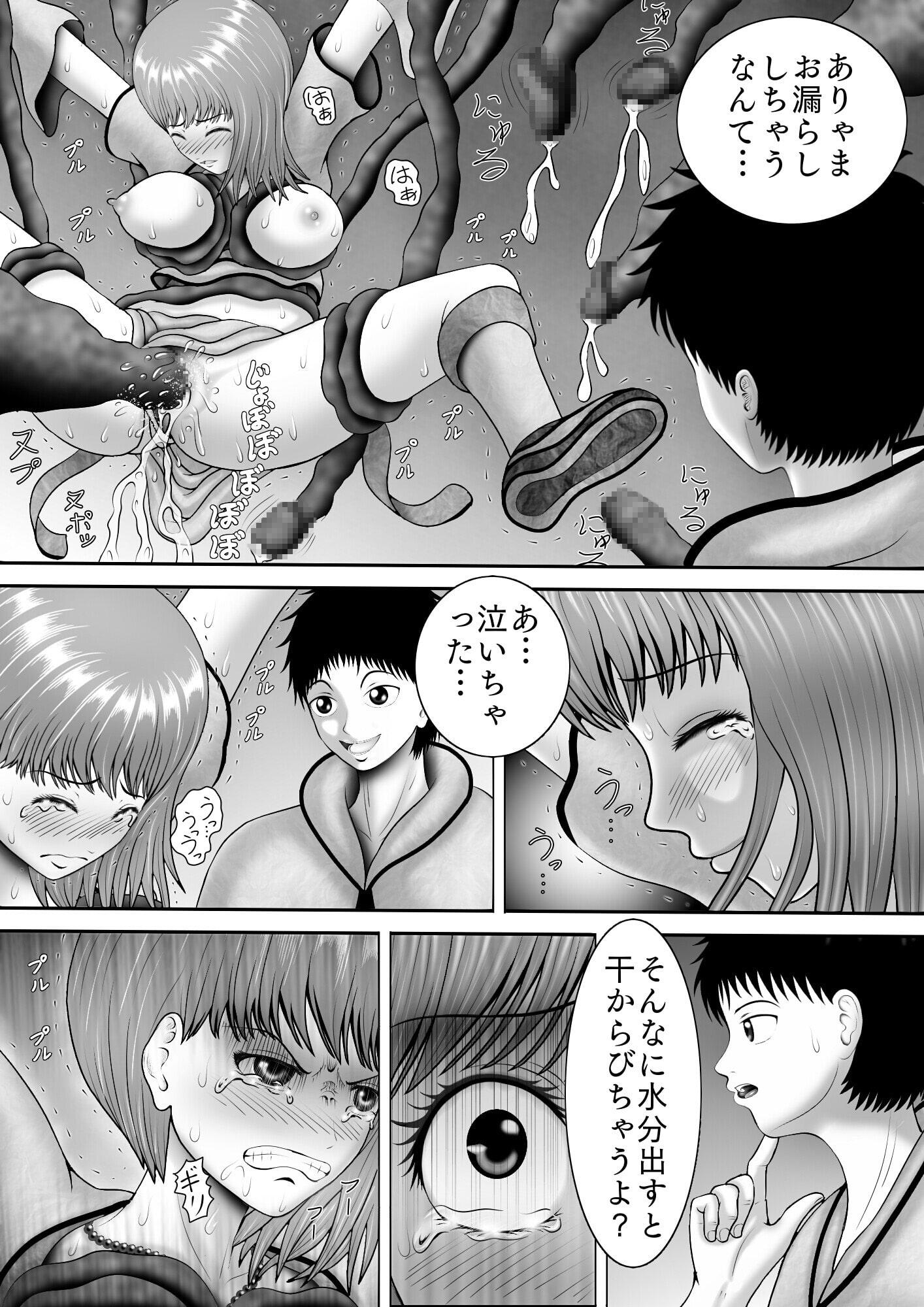 最強エロ魔導士~女盗賊を『触手で調教』~