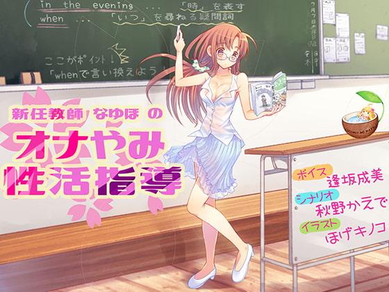【発売開始から期間限定30%OFF!】新任教師なゆほのオナやみ性活指導