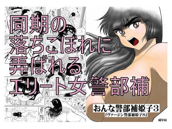 おんな警部補姫子3(ヴァージン警部補姫子8)