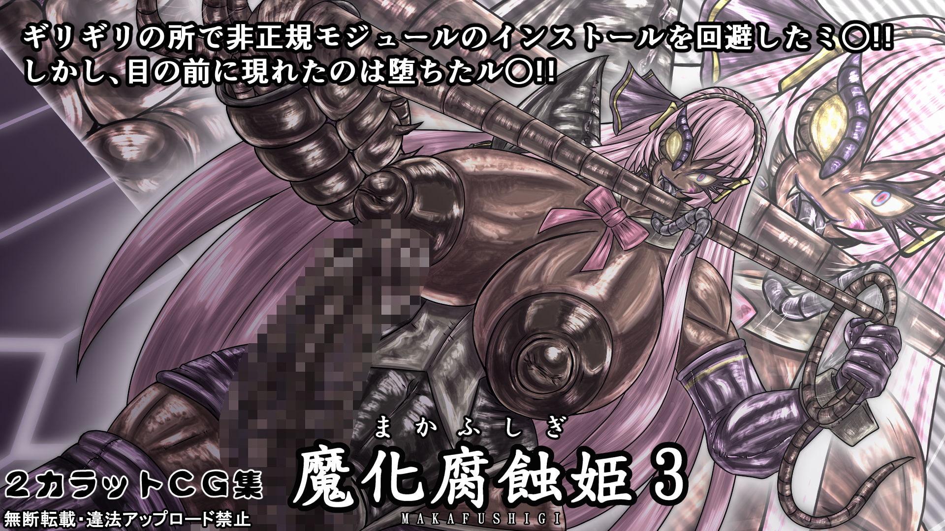魔化腐蝕姫 3