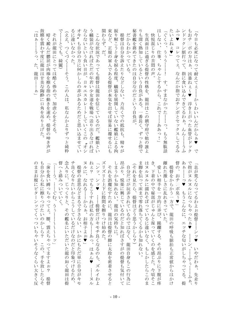 欲求不満な三十路嫁艦龍田さん・DL版