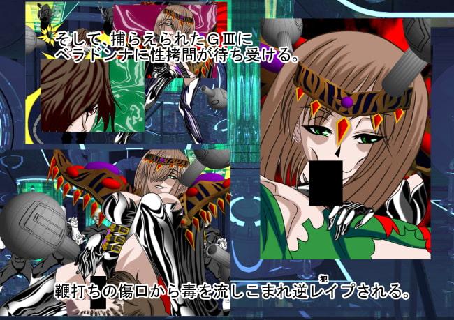 悪女ベラドンナ (2) 仮面ファイターGIII編 序破急 復讐の仮面戦士女体化陵辱編