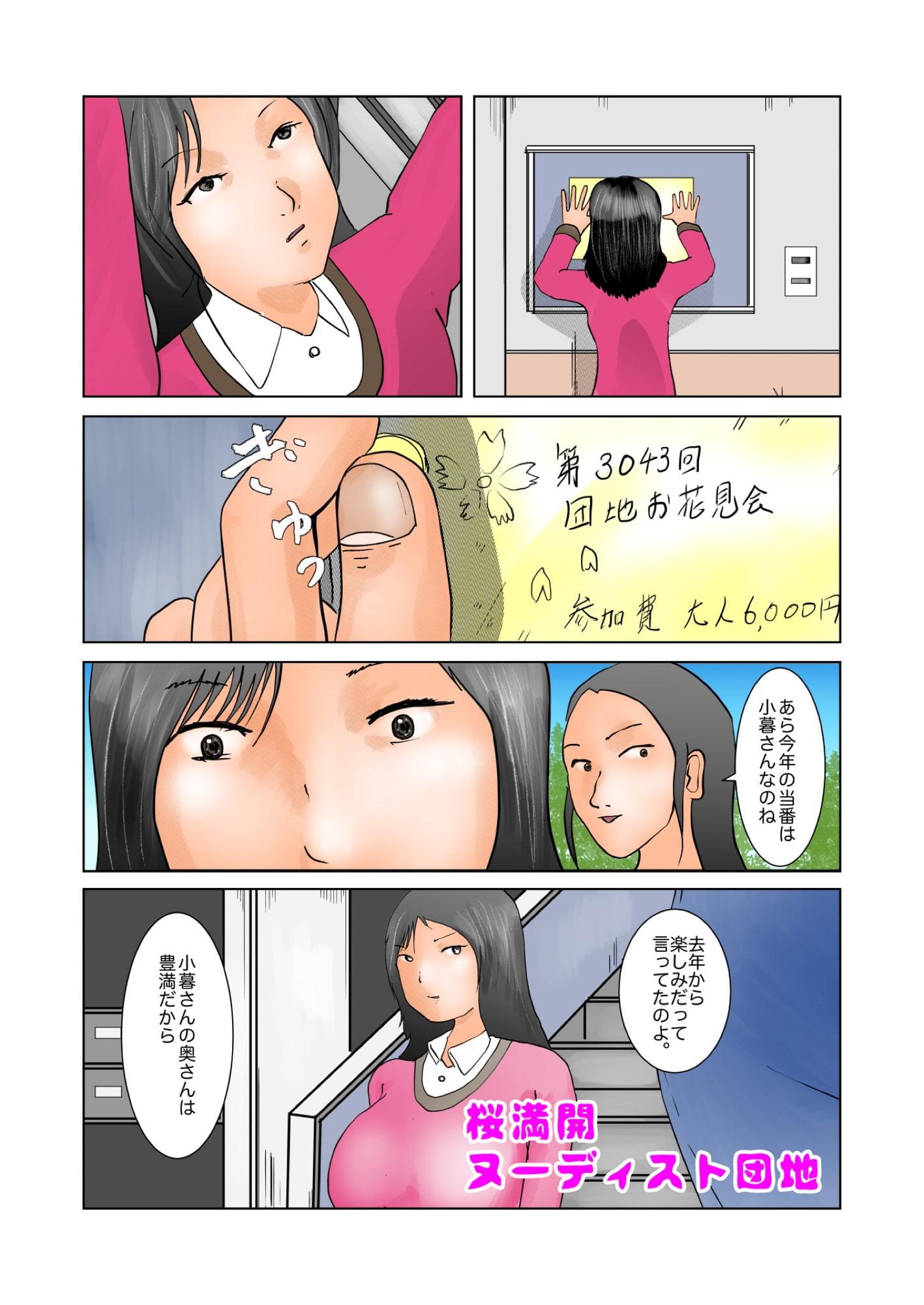 桜満開ヌーディスト団地