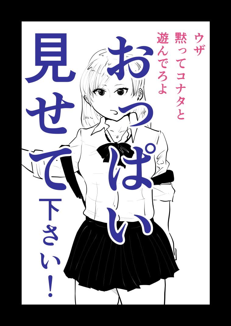 キニシナイ娘02ヒナタ