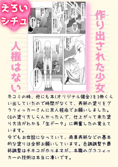 28_桃娘・戦娘~超兵計画の為に産み出された乙女の場合~