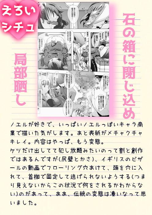 08_pleco-de;J 「妄・想・ノ・ヲ・ト」