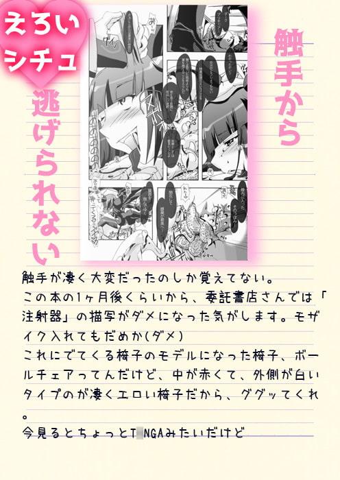 07_pleco-de;L「触手・イン・ザ・ダーク」