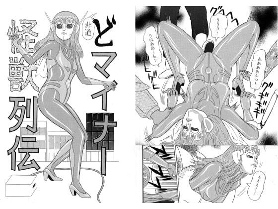 巨大特撮変身ヒロイン大ピンチ!! 集団暴行! 丸呑み! 非道どマイナー怪獣列伝