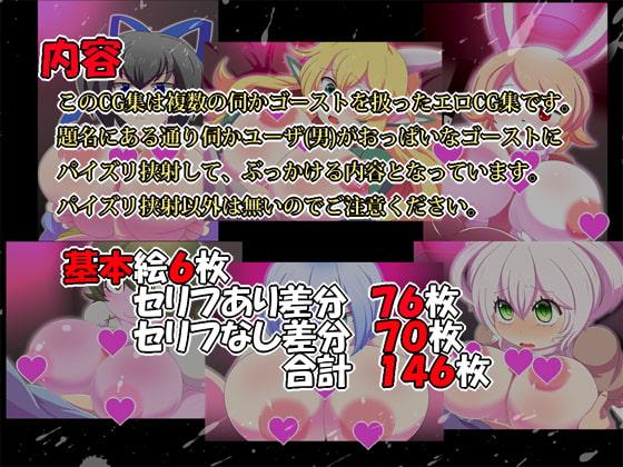 伺かゴーストパイズリ挟射CG集vol.2