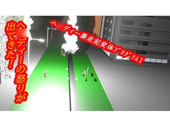 ヘ○ディー暴走記1 ha○dee RUN a way 1