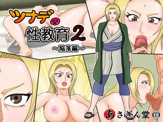 ツナデの性教育 2 ~陥落編~