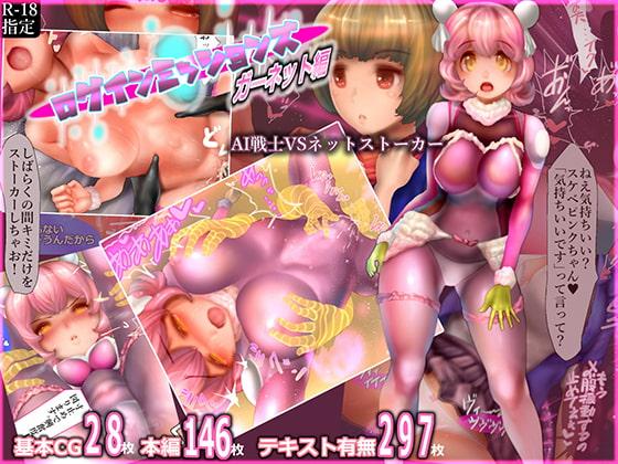 ログインミッションズ【ガーネット編】 ~トランスと電脳快楽~