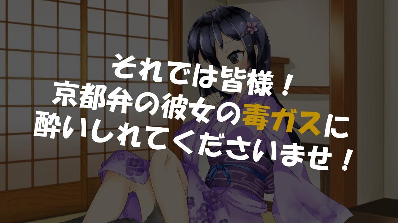 京都弁の彼女のオナラがこんなに臭いわけない