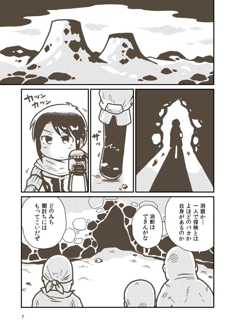 剣士エレンの受難