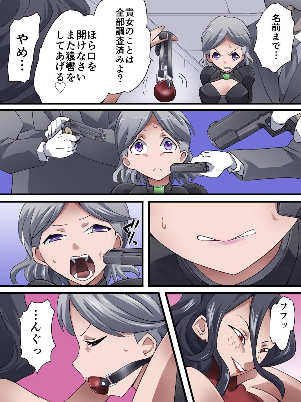 怪盗シルバーキャット漫画版 第4話