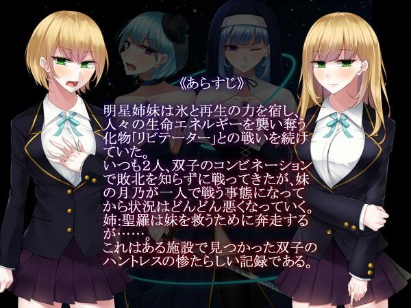 [RJ249756][雨音連鎖予報] 明星姉妹は淫らな怪物の餌食になると価格比較