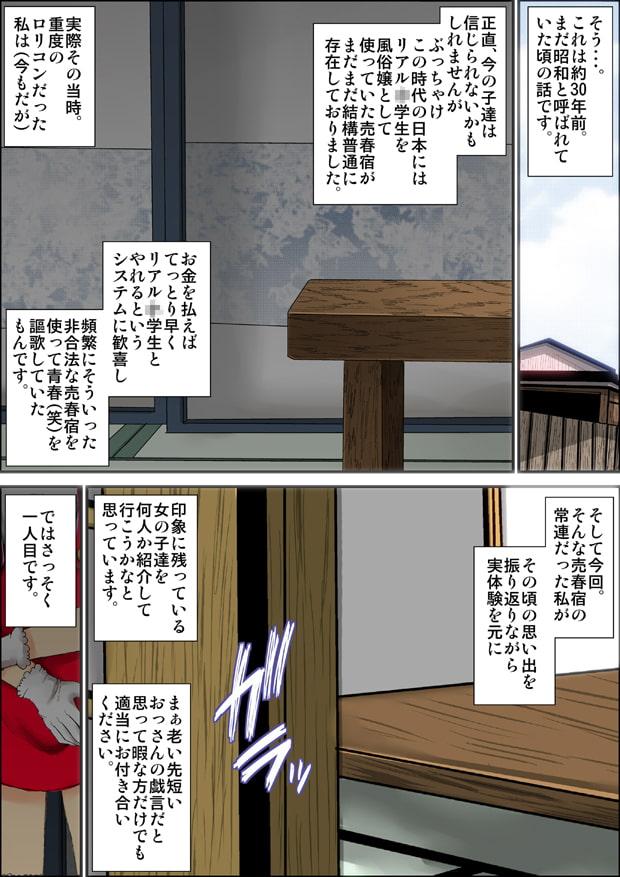 【ロリコン体験談】昭和のガチロリ売春宿に通っていた時の話。