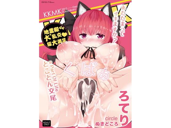 KKMK vol.5