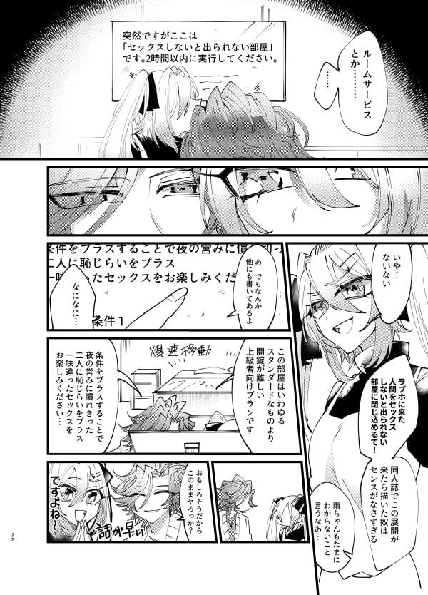ふた妹×兄~スワッピング編~