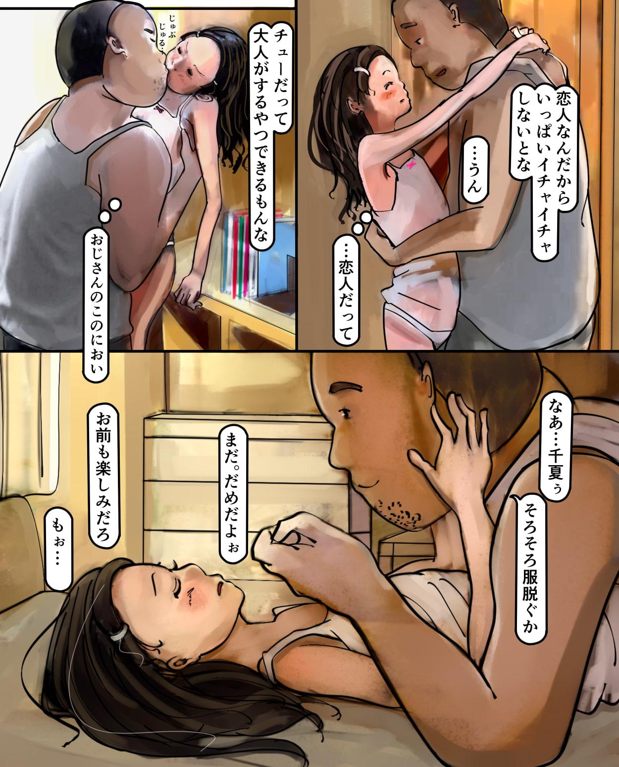 ちなつの夏休み1日目