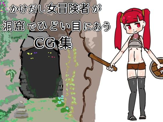 かけだし女冒険者が洞窟でひどいめにあうCG集