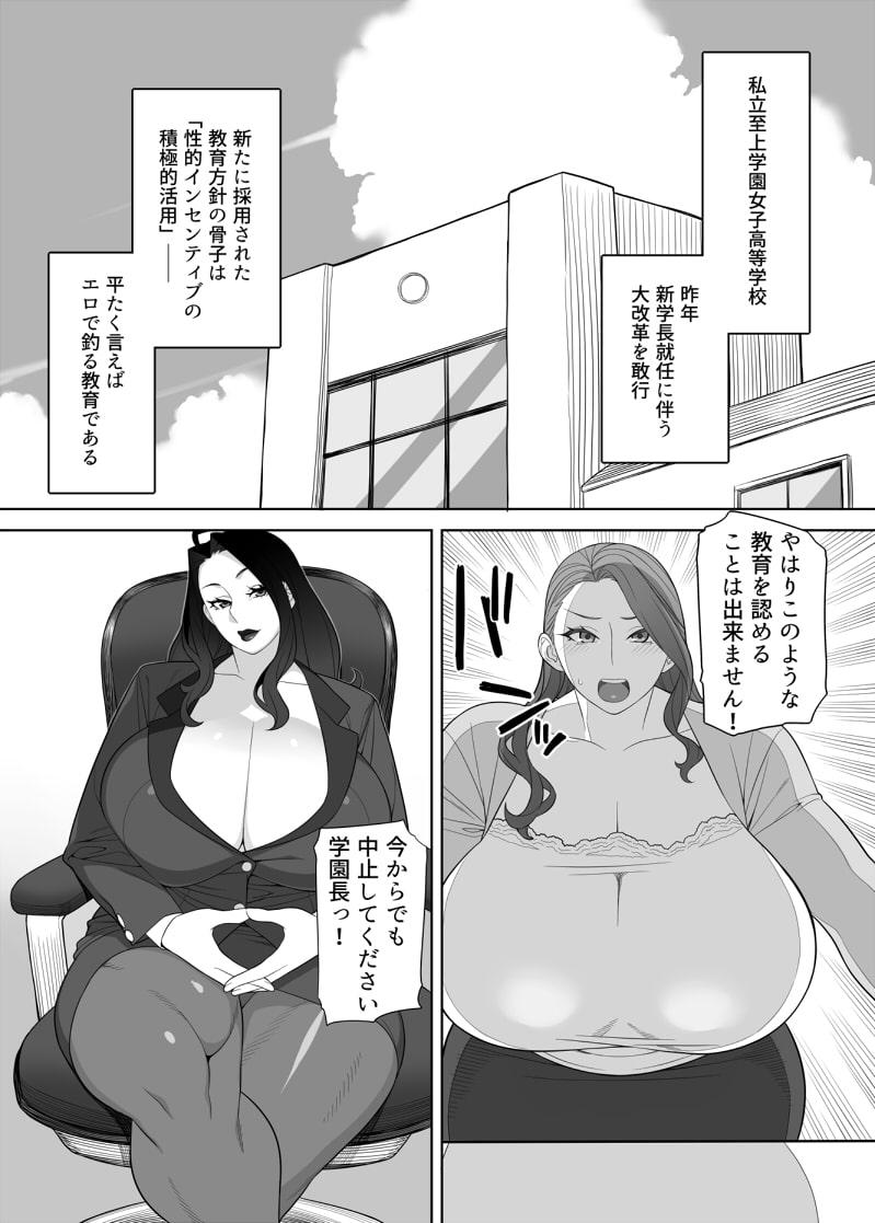 爆乳淫母は学園長の女
