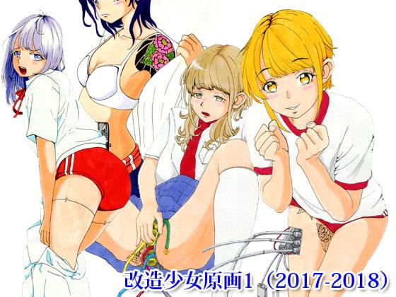 改造少女原画1(2017-2018)