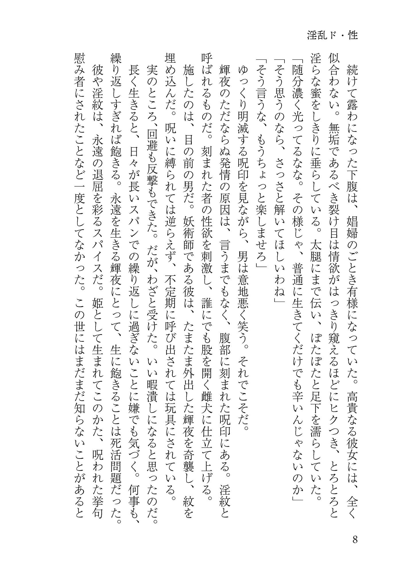 オールユーニードイズ恥部 (わめしば) DLsite提供:同人作品 – ノベル