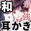 「耳かき専門店~奏~」     ちろ猫ハウス(耳かき専門店) / 恋猫ちろる