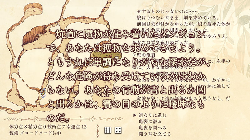 【30%OFF】ダンジョンと娼婦