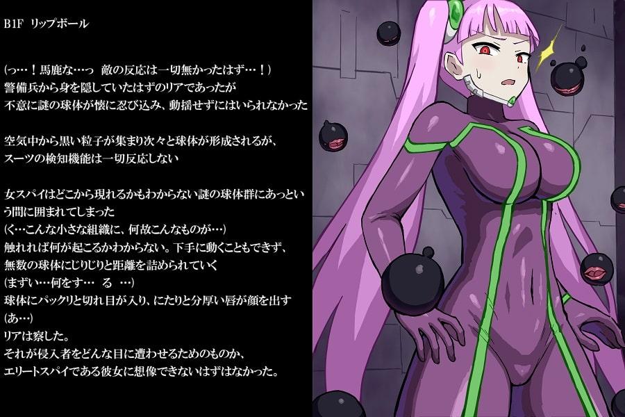 女スパイVS…II